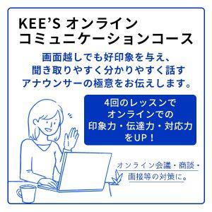 オンラインコミュニケーションコース